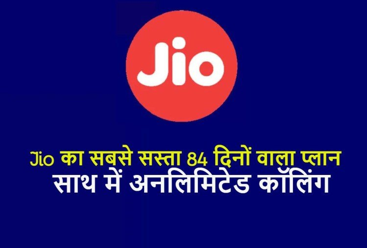 Jio best 84 days plan
