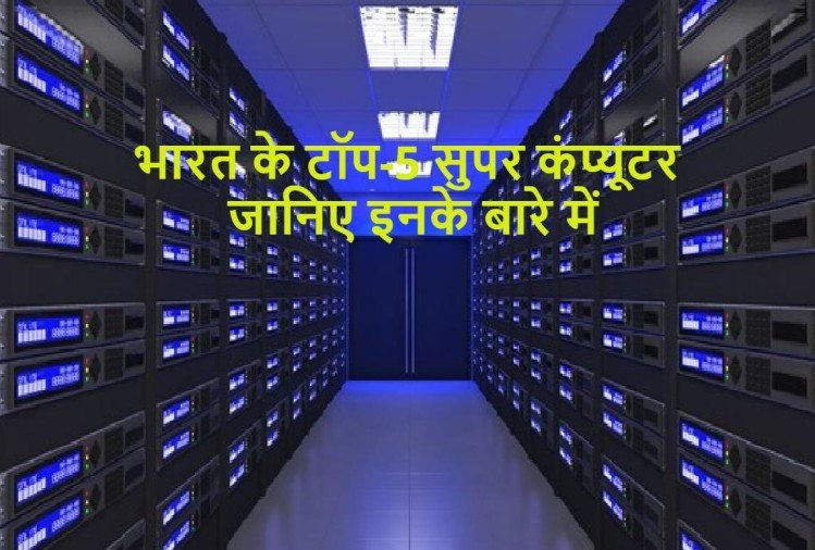 Top 5 Supercomputers of India