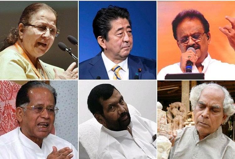 Padma Awards 2021: शिंजो आबे, महाजन, पासवान, गोगोई... इन हस्तियों को मिलेगा पद्म पुरस्कार, देखें पूरी सूची thumbnail