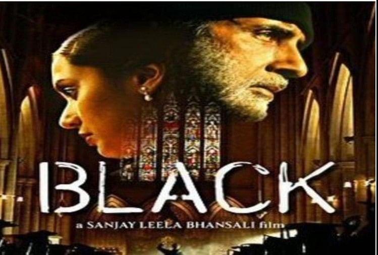 फिल्म ब्लैक का पोस्टर