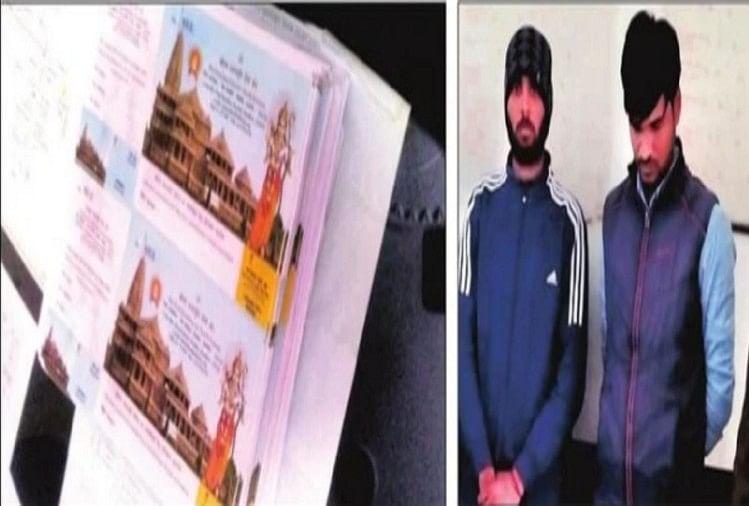 राममंदिर निर्माण के नाम पर छाप रहे थे नकली रसीद, सामान को देख पुलिस भी हैरान
