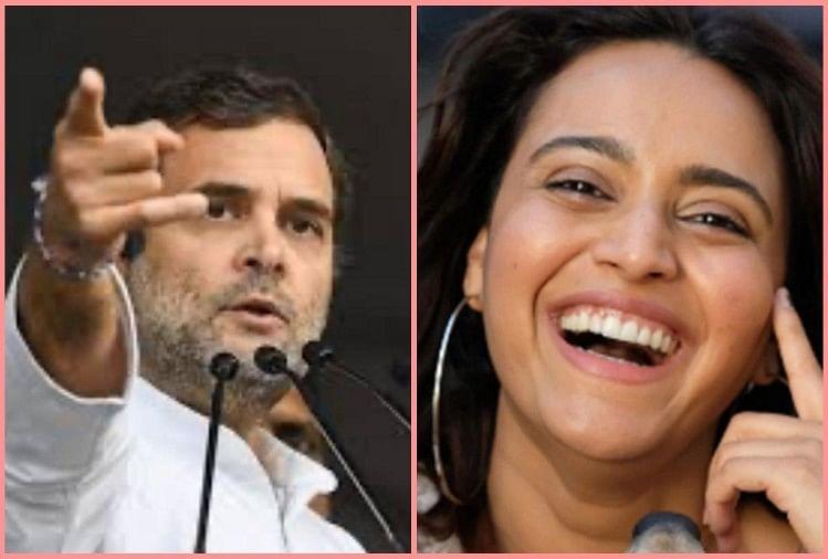 Actress Swara Bhaskar Called Rahul Gandhi Sweet In Her Tweet - स्वरा भास्कर  ने राहुल गांधी को कहा 'स्वीट', जानें किस बात से इंप्रेस हो गईं अभिनेत्री -  Amar Ujala Hindi News Live