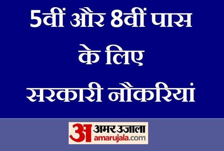 sarkari naukri for 5th 8th pass