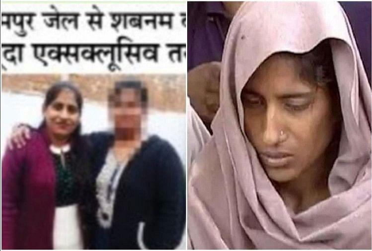 तस्वीरें: शबनम के वायरल फोटो का फ्रंट आया बड़ा सच, इस महिला कैदी के साथ किया बरेली जेल शिफ्ट