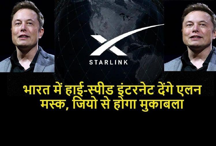 Elon Musk Starlink Satellite To Launch Internet Service In India You Can  Prebook Now Know How - भारत में इंटरनेट सेवा देगी एलन मस्क की कंपनी Starlink,  ऐसे करें रजिस्ट्रेशन - Amar