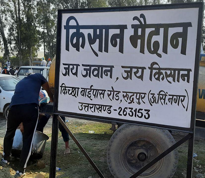 रुद्रपुर में किसान महापंचायत स्थल पर लगा किसान मैदान का बोर्ड।