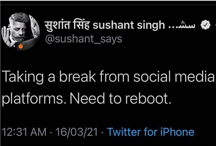 सुशांत सिंह की पोस्ट