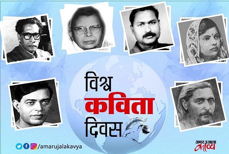World Poetry Day Best Hindi Kavita - 'विश्व कविता दिवस' पर ...