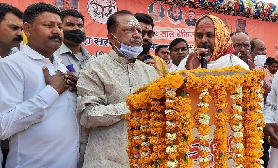प्रदेश सरकार के चार साल पूरे होने पर बाबा बेलखरनाथ ब्लाक में आयोजित कार्यक्रम में 101 योजनाओं को शु