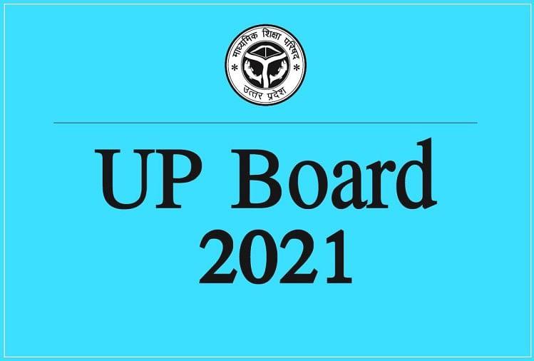 UP Board Exam 2021: यूपी बोर्ड के 10वीं और 12वीं के छात्र इस फॉर्मूले से खुद बना सकते हैं अपना रिजल्ट, जानिए कैसे