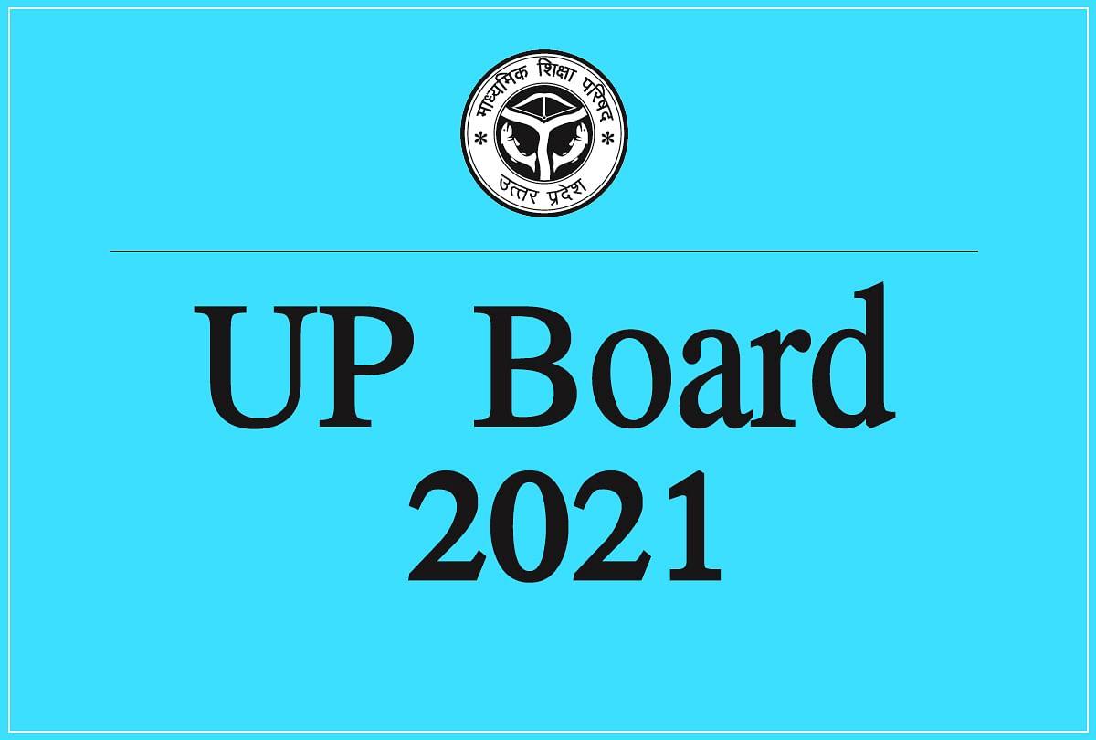 यूपी बोर्ड : उत्तर प्रदेश माध्यमिक शिक्षा बोर्ड