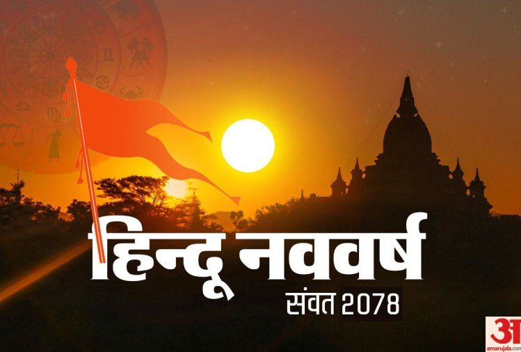 hindu new year 2021