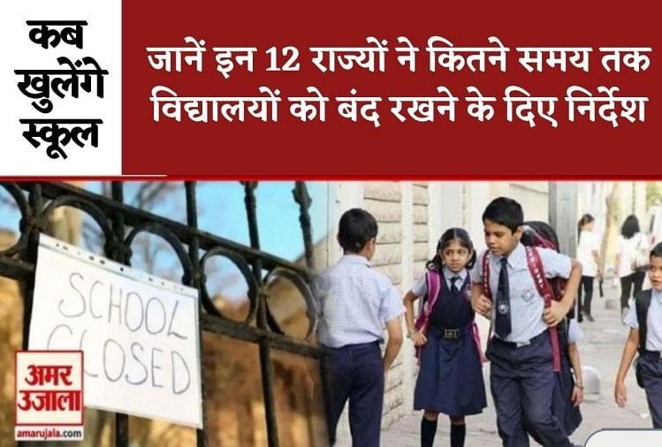 कब खुलेंगे स्कूल : जानें इन 12 राज्यों में कितने समय तक सभी शिक्षण संस्थानों को बंद रखने के हैं निर्देश