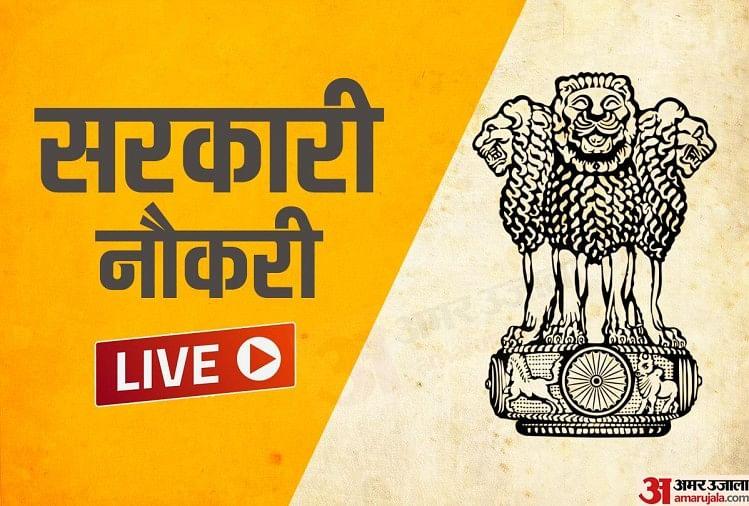 Sarkari Naukri 2021 LIVE : उत्तर प्रदेश के इस विभाग में निकलीं हैं बंपर भर्तियां, फौरन करें आवेदन