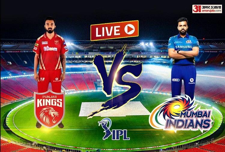PBKS vs MI Live Score: पंजाब के कप्तान राहुल ने जीता टॉस, मुंबई की पहले बल्लेबाजी