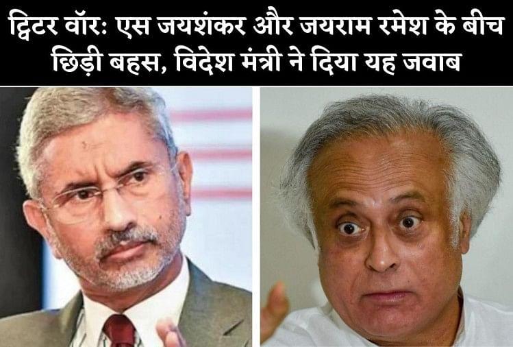डॉ. एस जयशंकर और जयराम रमेश
