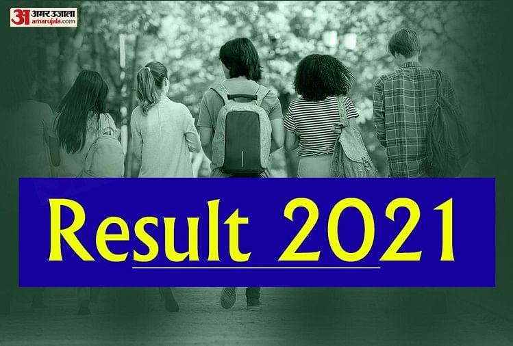 परीक्षा रिजल्ट 2021