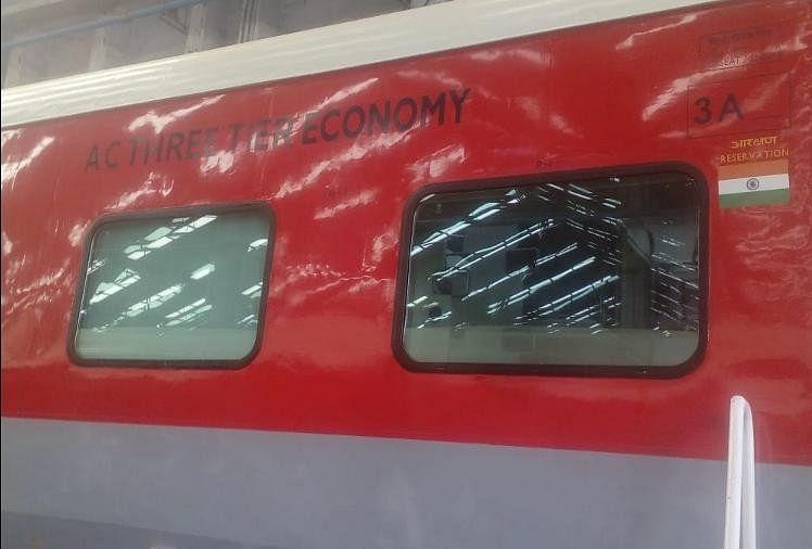 कोरोना काल में बड़ी उपलब्धि: अब गरीब भी कर सकेंगे एसी ट्रेन में सफर, देश का पहला 3-टियर इकनॉमी डिब्बा रवाना