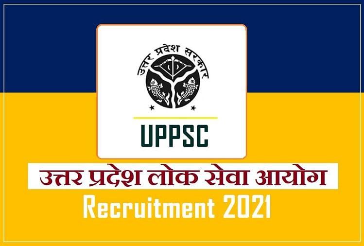 यूपीपीएससी : उत्तर प्रदेश लोक सेवा आयोग, प्रयागराज
