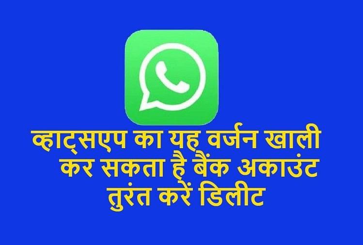 अलर्ट: WhatsApp का यह नया वर्जन है बहुत खतरनाक, लोगों के बैंक अकाउंट हो रहे खाली