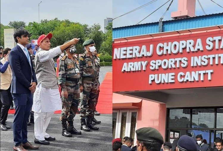Rajnath Singh Inaugurated A Stadium Named After Tokyo Olympics Gold  Medalist Neeraj Chopra At Army Sports Institute In Pune - पुणे: राजनाथ सिंह  ने नीरज चोपड़ा के नाम पर बने स्टेडियम का