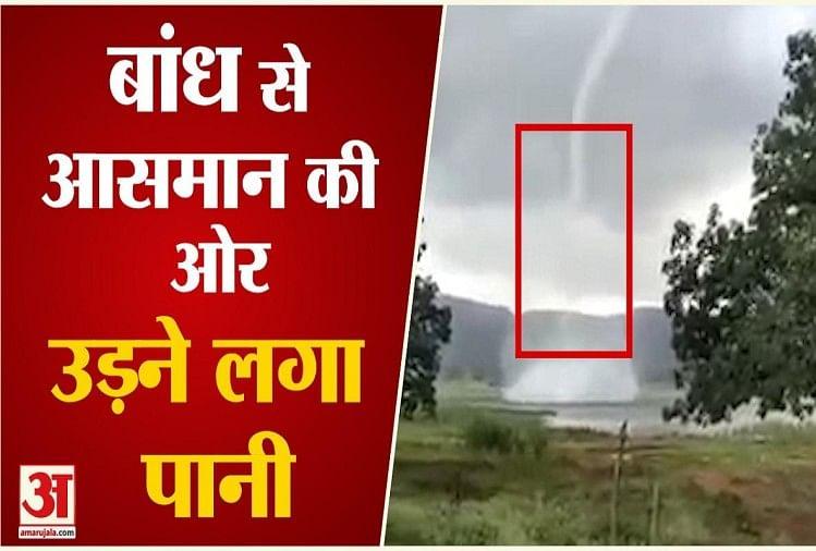 Water Started Flying Towards Sky From Deori Dam In Sidhi Mp – बांध से आसमान की ओर उड़ने लगा पानी, अद्भुत नजारे को देखकर लोग हैरान