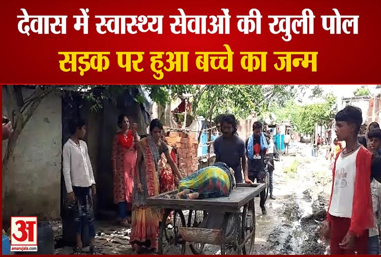 मध्य प्रदेश के देवास में स्वास्थ्य सेवाओं की खुली पोल, एंबुलेंस के न आने पर बीच सड़क पर हुई बच्चे की डिलीवरी