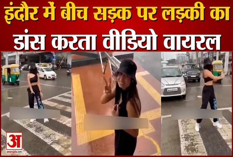 इंदौर में बीच सड़क पर लड़की का डांस करता वीडियो वायरल, पुलिस ने नियम तोड़ने पर थमाया नोटिस