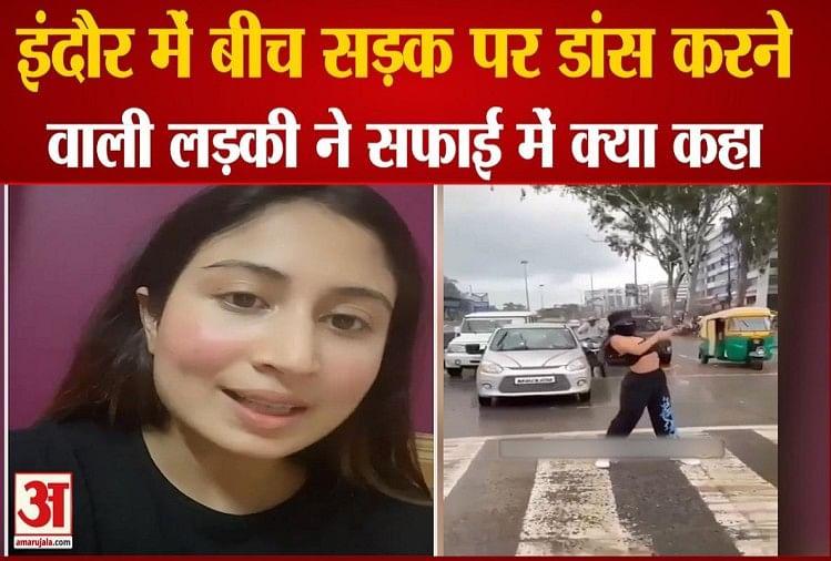 इंदौर में बीच सड़क पर डांस करने वाली लड़की ने पेश की सफाई, कहा- जागरुकता फैलाने के लिए किया