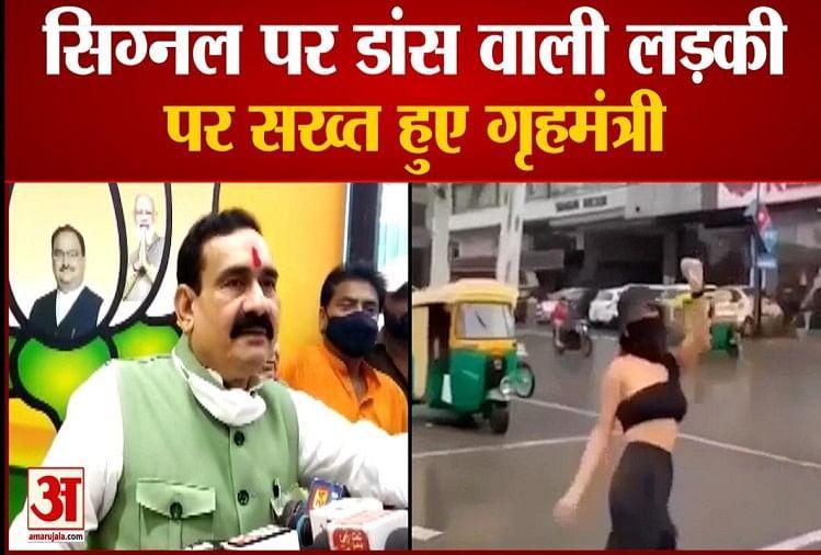 इंदौर में सिग्नल पर नाचने वाली लड़की पर गृह मंत्री नरोत्तम मिश्रा ने दिए कार्रवाई के आदेश