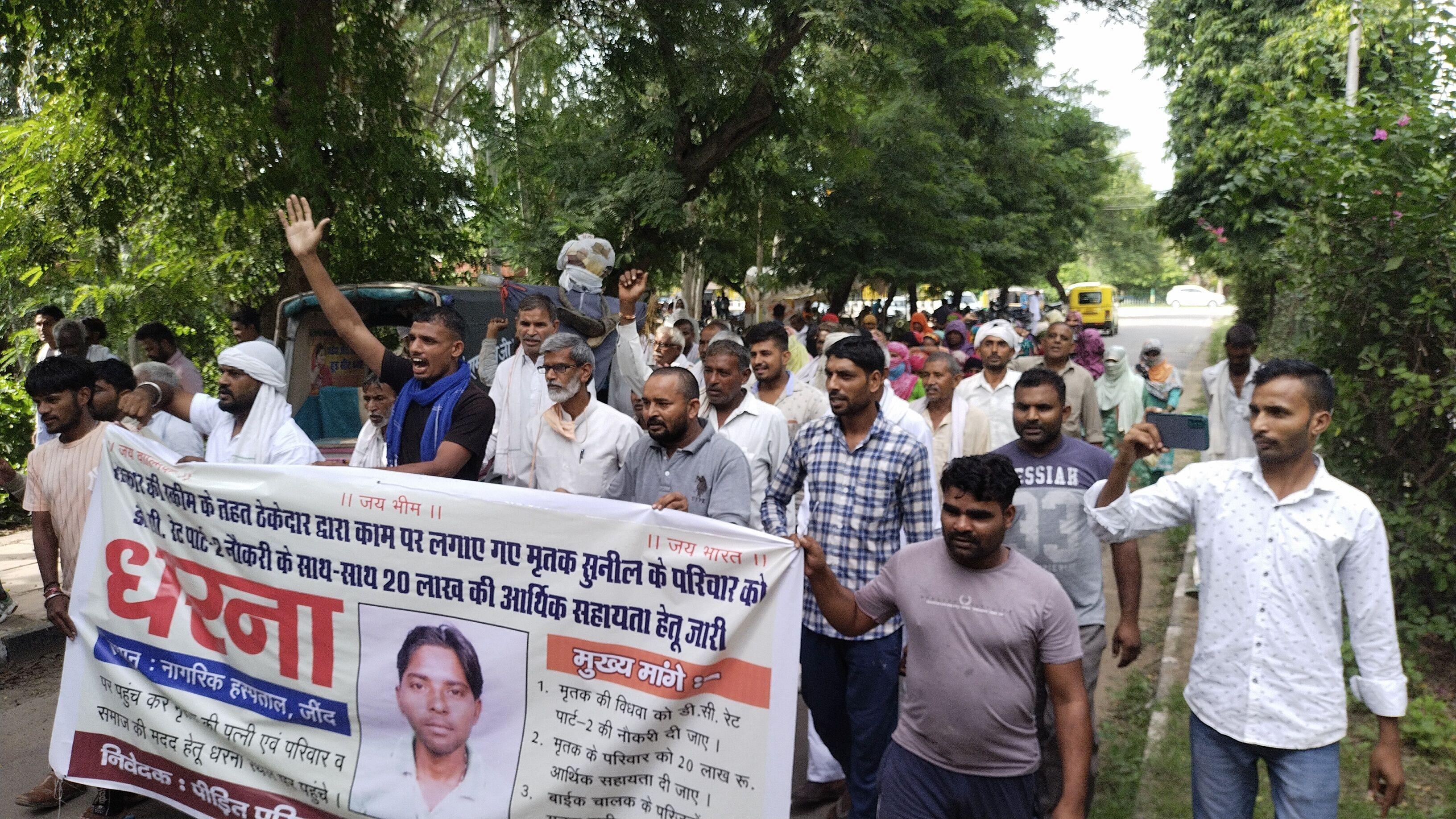 प्रदेश सरकार के खिलाफ नारेबाजी करते मृतक सुनील के परिजन व अन्य लोग। संवाद