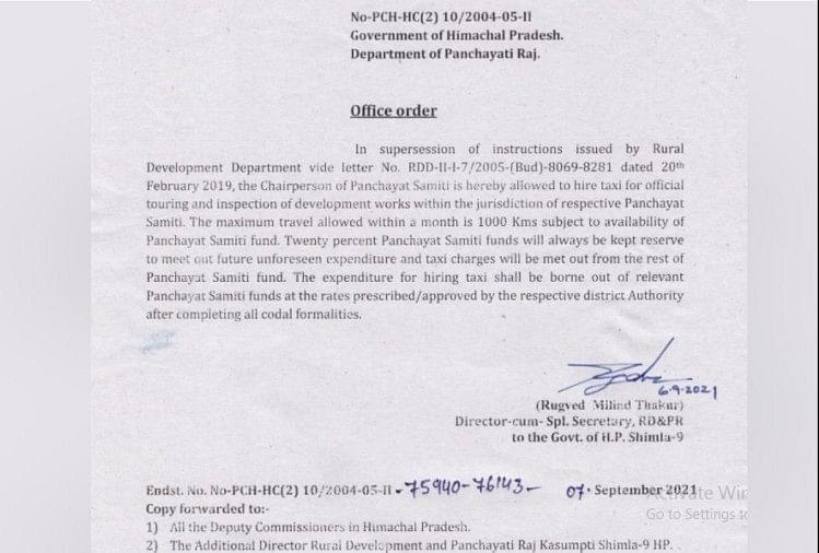बीडीसी अध्यक्ष महीने में 1000 किमी का कर सकेंगे सरकारी सफर