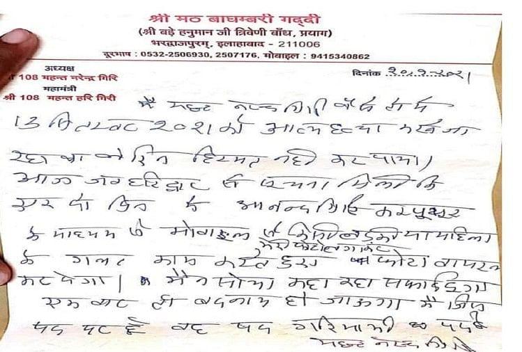 महंत नरेंद्र गिरी के द्वारा लिखा गया सुसाइड नोट।