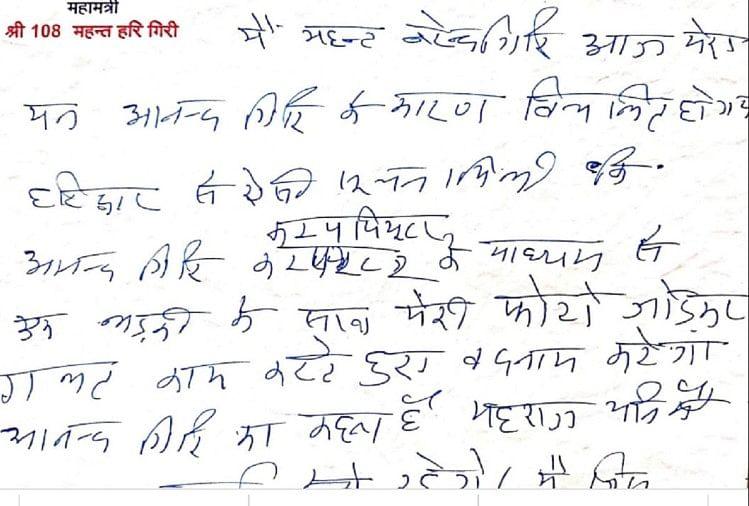 नरेंद्र गिरी के द्वारा लिखा गया सुसाइड नोट।
