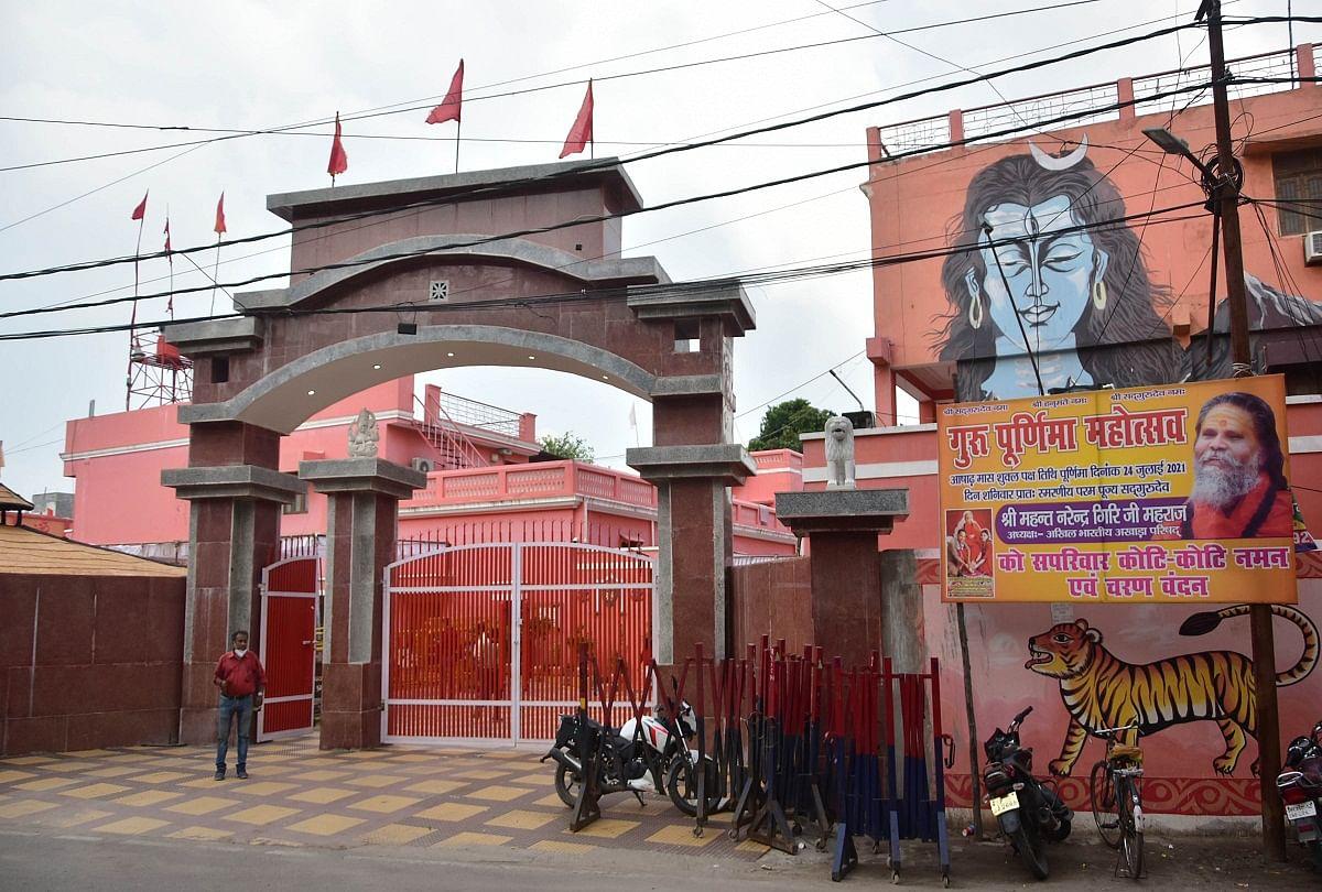 Prayagraj News : Math Baghmbri Gaddi.