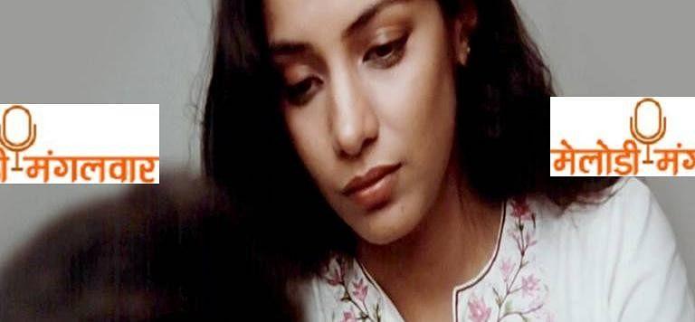 Melody Mangalwar: Masoom movie song tujhse naraz nahin zindagi behind the scene story