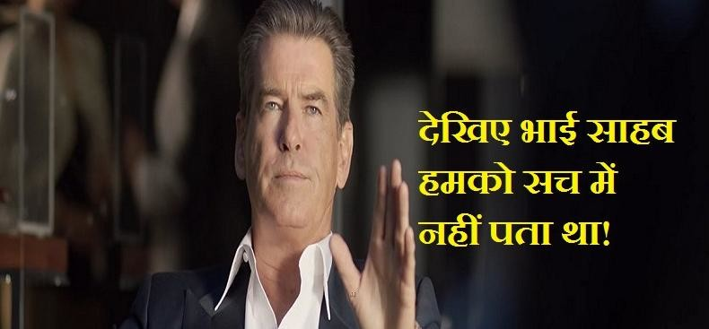 Pierce Brosnan is saying that Pan Bahar tricked him