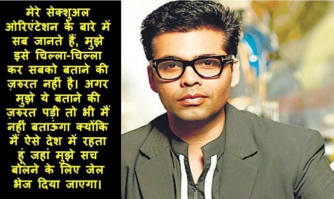 Karan Johar talks about his sexual orientation in his new book