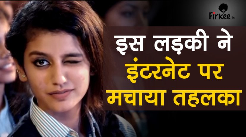 Meet the new internet sensation priya prakash varrier