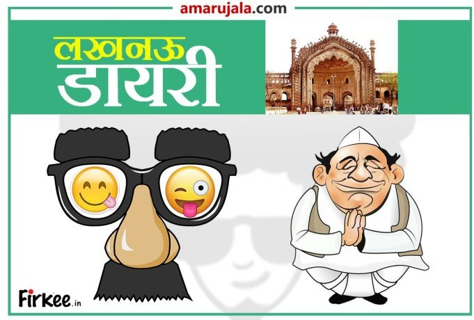 Lucknow Diary: Satire on Indian Politician and scams