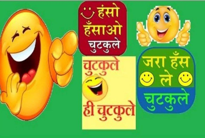 jokes funny jokes majedar chutkule for whatsapp jokes hindi jokes