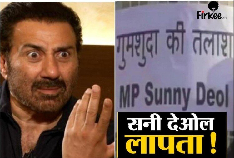 Missing posters of sunny deol photos viral on social media