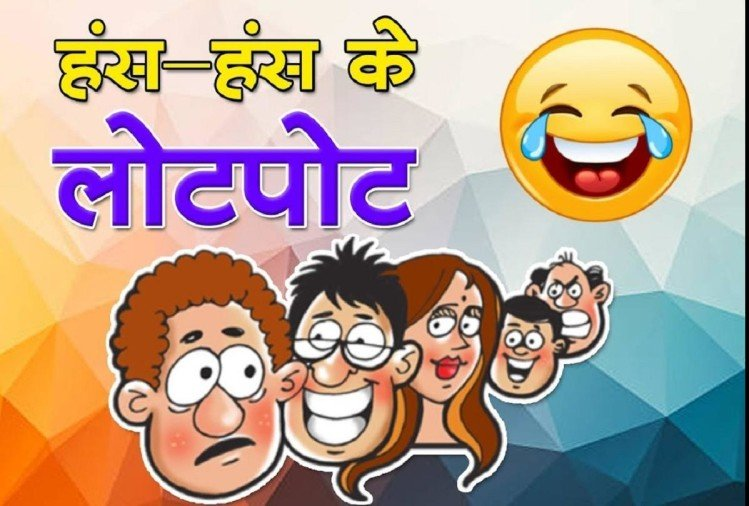 jokes hindi funny jokes majedar chutkule latest  jokes in hindi jokes whatsapp jokes new