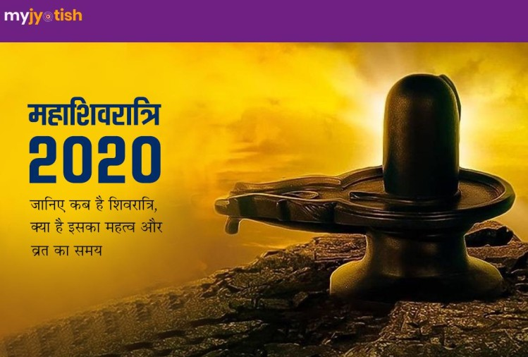 Mahashivratri 2020-  Shivaratri and its importance