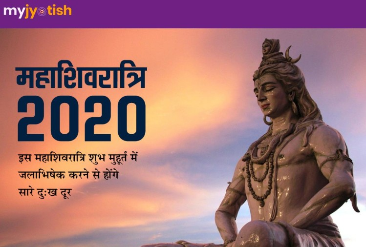 Mahashivaratri 2020: All the sorrows will be removed by performing Jalabhishek