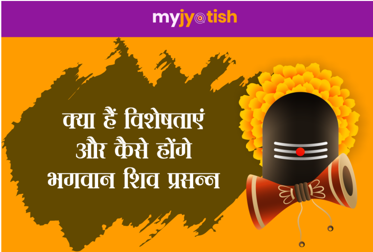 Mahakaleshwar Jyotirlinga - What are the thing and how Lord Shiva will be pleased