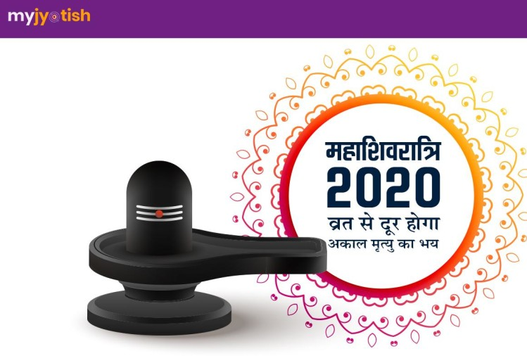 MahMahashivaratri 2020- worship with this method, the fear of premature death will be removed