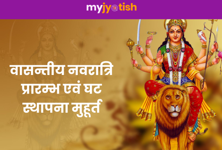 Vasantian Navratri start and low establishment time