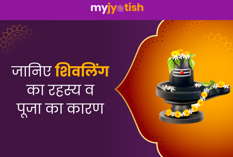 Know the secret of Mahadev's Shivling form