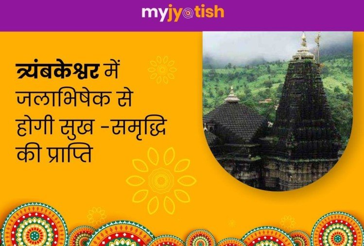 In Trimbakeshwar Jyotirlinga, one gets happiness from a peaceful and prosperous life through Jalabhishek